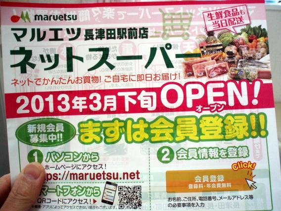 マルエツ長津田駅前店ネットスーパー