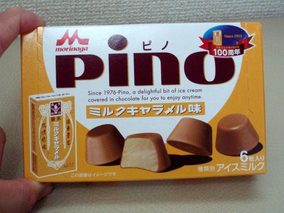 pino森永ミルクキャラメル味