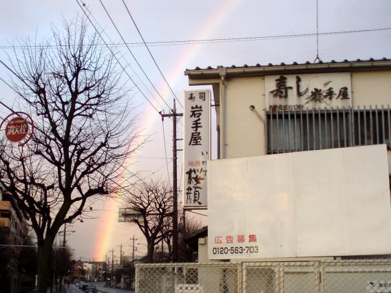 虹20131220⑩