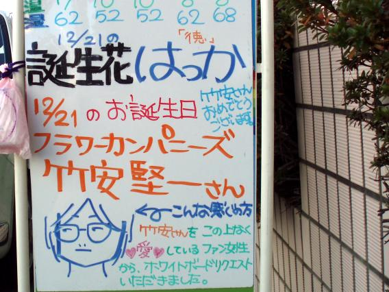 20131221フラワーカンパニーズ竹安さん