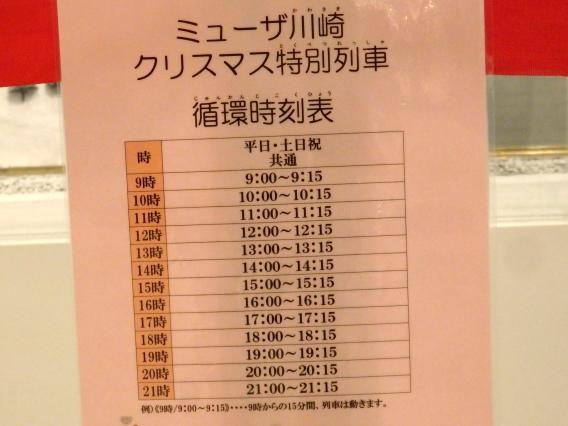 ミューザ川崎のクリスマス列車稼動時間時刻表
