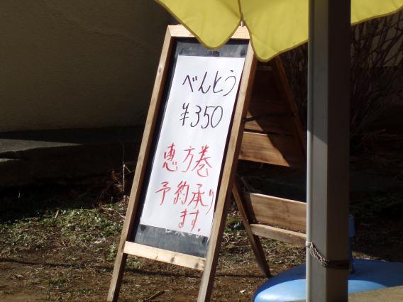 青葉恵方巻き注文受付2014