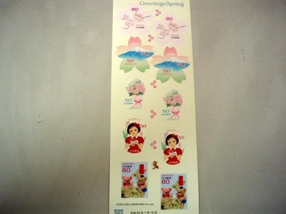 stamps022014