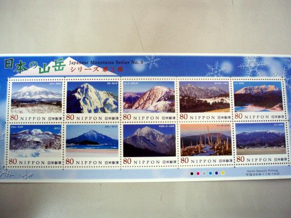 日本の山岳切手その3