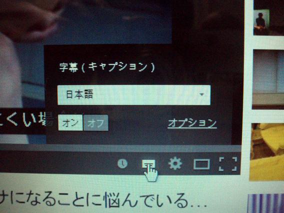 youtube字幕を見る方法②