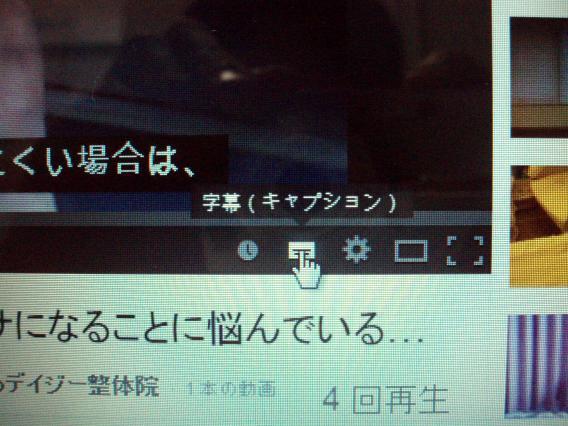 youtube字幕を見る方法①