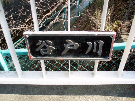 中山駅前ハイツ谷戸川