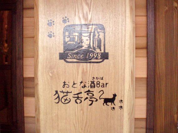 おとな酒Bar猫舌亭2さん