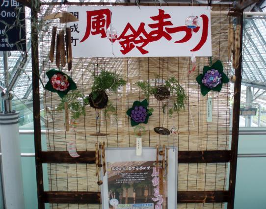 開成町風鈴祭り