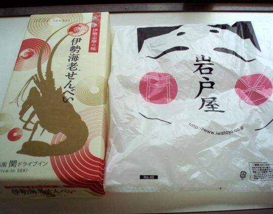伊勢海老煎餅 (1)