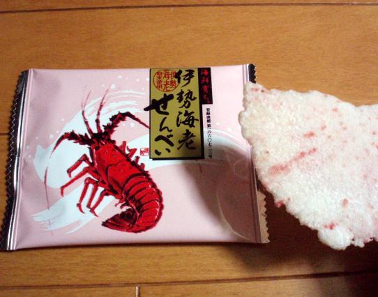 伊勢海老煎餅 (2)