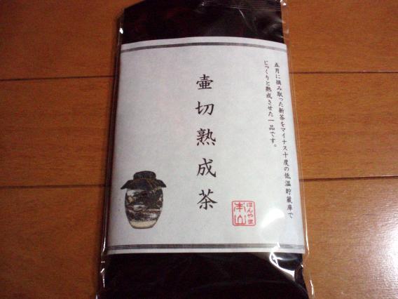 深山園壷切熟成茶