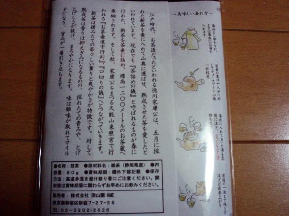 深山園壷切熟成茶 (2)