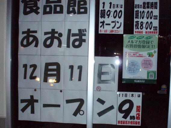 中山駅食品館あおばさん