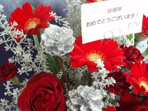 のりちゃんのお花2014年12月17日九周年のお祝い