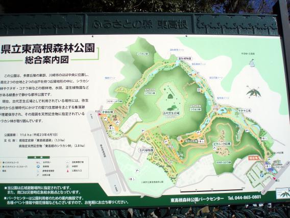 東高根森林公園2015011map