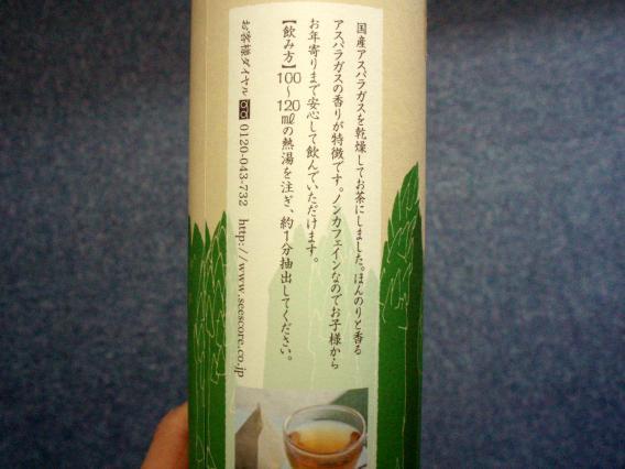 アスパラ茶