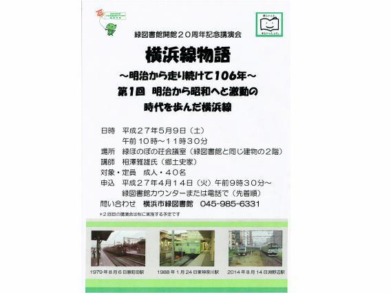 横浜線物語20150509開催