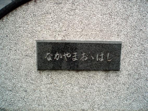 芝桜中山大橋20150421 (1)