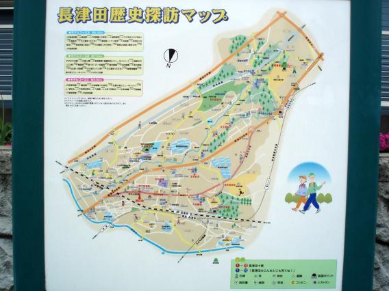 長津田歴史探訪マップ
