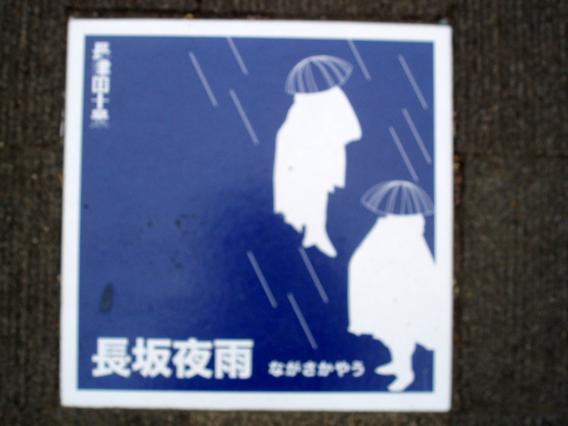 長坂夜雨ながさかやうタイル