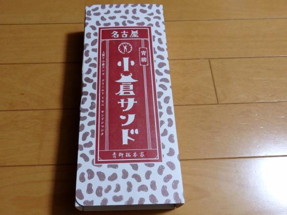 名古屋小倉サンド20150627 (1)