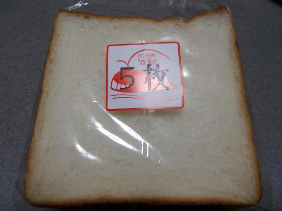 パン好房アッカアッカ笑うクジラ 5枚切食パン