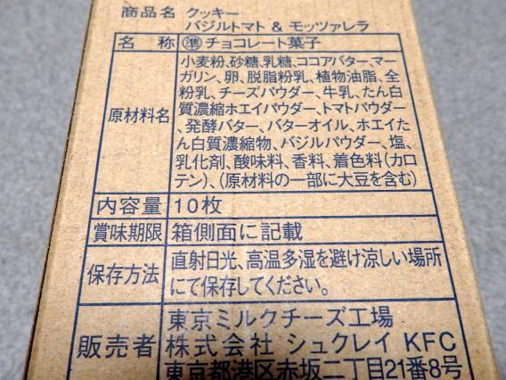 チョコレート菓子モッツァレラあんどバジル (3)