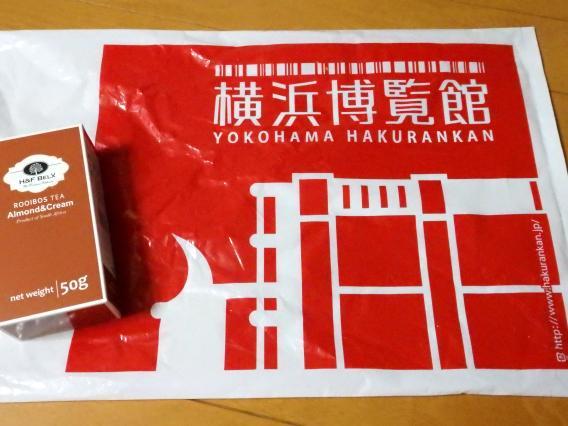横浜博覧館お茶
