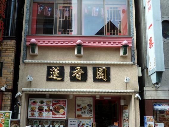 中華大通り蓮香園
