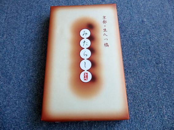 みたらし八つ橋201510 (1)