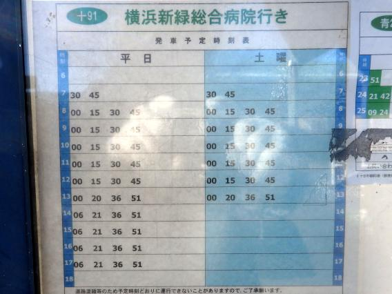 新緑バス時刻表20160119