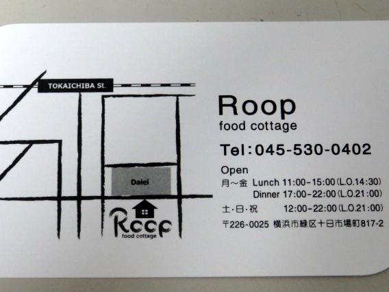 roopさん20160201 (2)