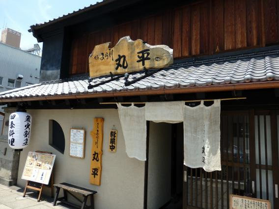 三島の三嶋大社西側うな重が食べられる丸平