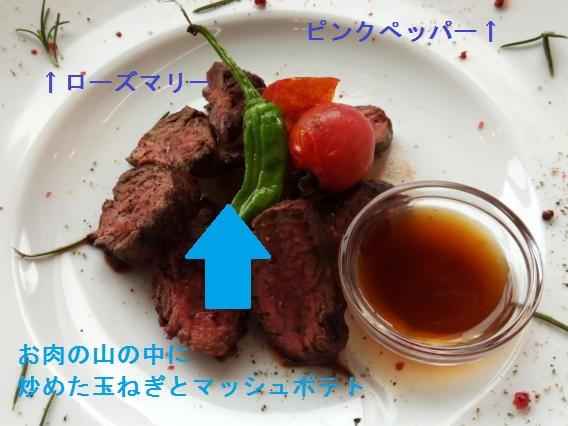 ハラミステーキの図
