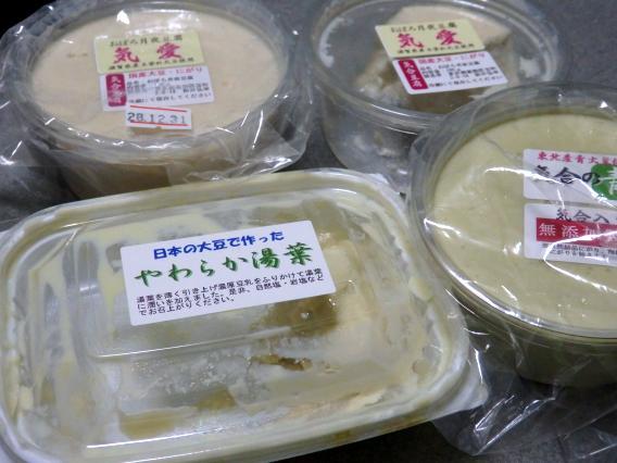 20161229気合豆腐 (3)