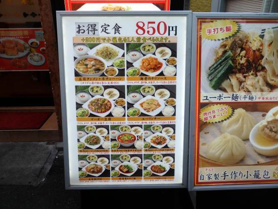 七福小龍包定食低価格