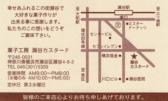 瀬谷カスタード20161224 (1)
