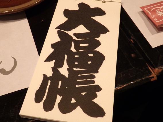 小田原20160104 (30)