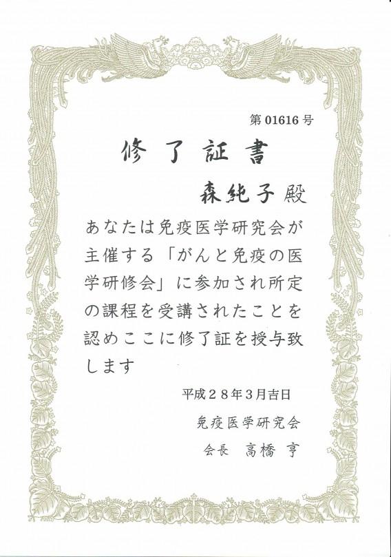 免疫医学研究会 (2)