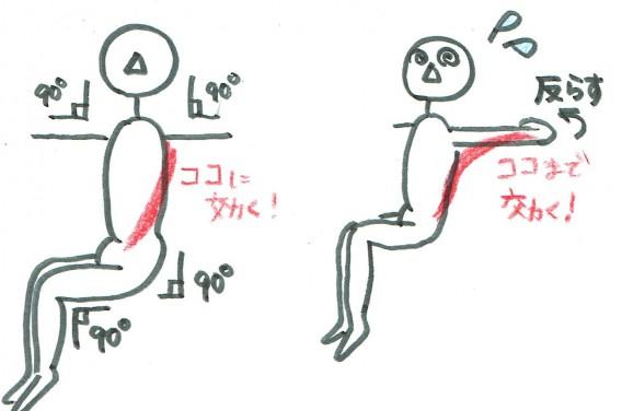 ストレッチ-胸椎-基本動画用