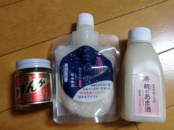 甘酒 (2)