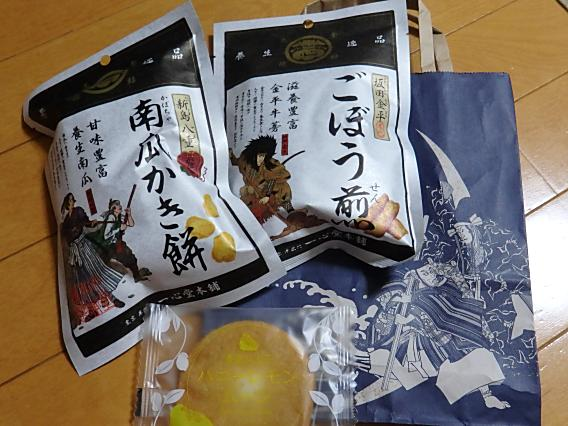 ごぼう煎餅 (2)