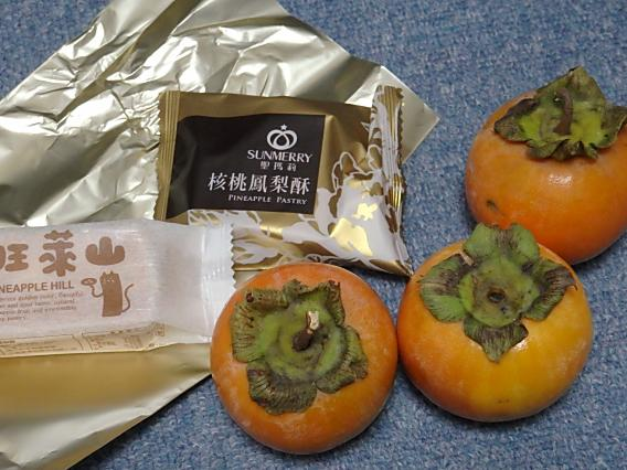 柿パイナップルケーキ20171008 (2)