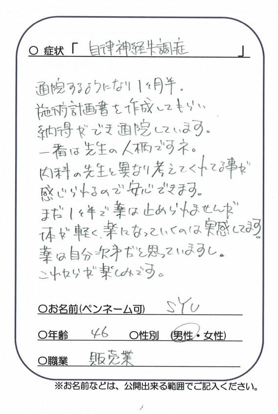 20171115ご感想