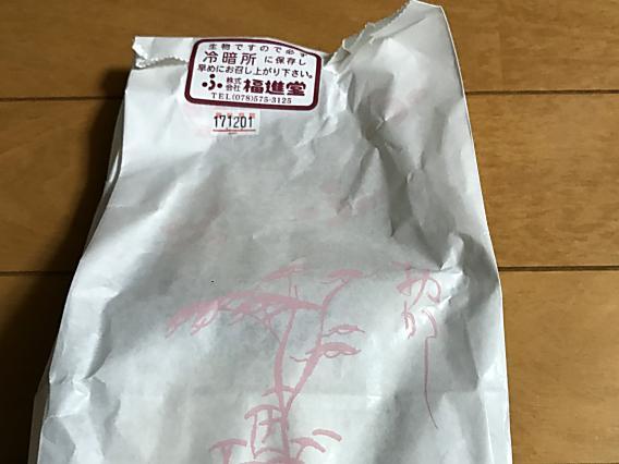 福進堂ロールケーキ (1)