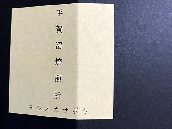 手賀沼焙煎所珈琲20171207 (2)