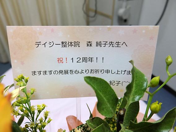 12周年お祝いお花nori (6)