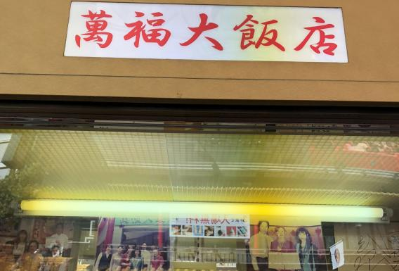 萬福大飯店 (2)+1
